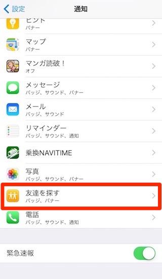 iphone-find_friends23