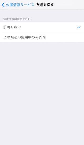 iphone-find_friends26