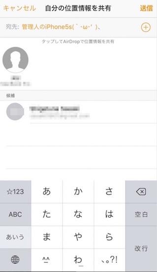iphone-find_friends28