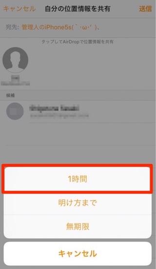 iphone-find_friends29