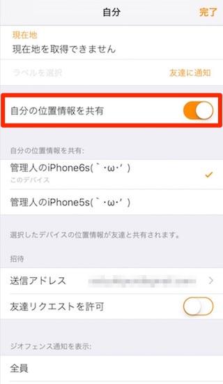 iphone-find_friends5
