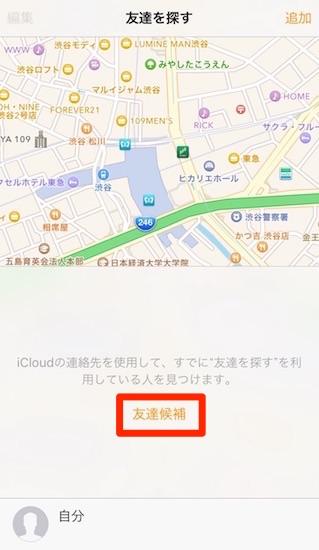 iphone-find_friends6