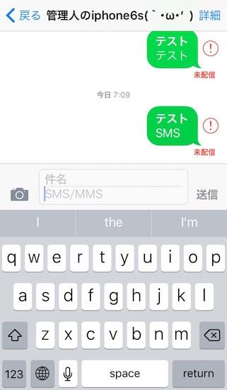 iphone5s_ios9.2.1-uqmobile_sim_for_calls10