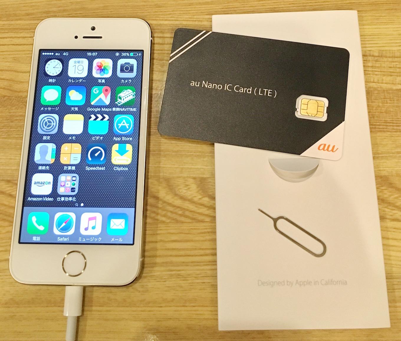 iphone5s_ios9.2.1-uqmobile_sim_for_calls2
