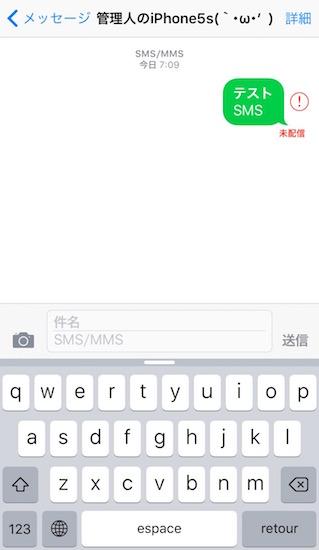 iphone5s_ios9.2.1-uqmobile_sim_for_calls9