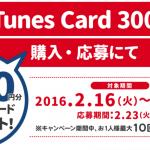 ローソンで「iTunesカード 3000」を購入して、500円分のiTunesコードをGETしよう!