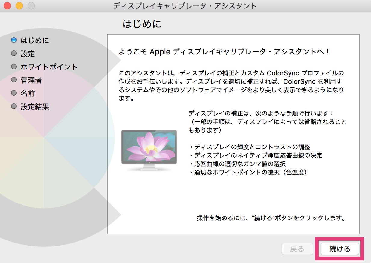 macbook_pro_retina_model-blue_light_cut2