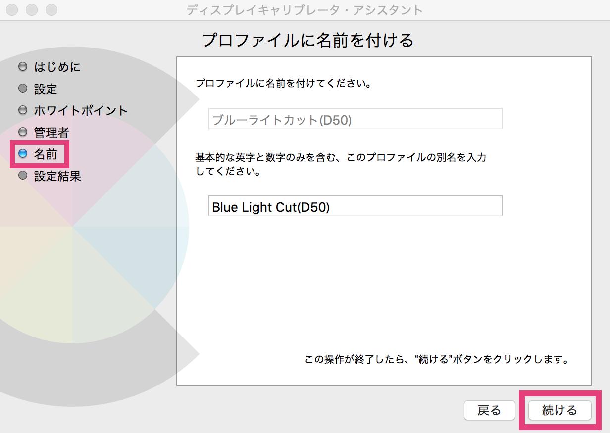 macbook_pro_retina_model-blue_light_cut4