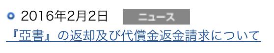 pic-asyohenkyaku-osirase