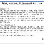 【総まとめ】1冊6万円の亞書を国会図書館が返却し発行者に代償金136万円返還請求へ