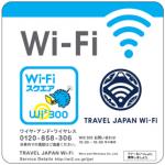 都営地下鉄浅草線車内で今日から無料Wi-Fiサービス開始 2020年までに都営全線に拡大へ
