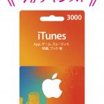 セブン-イレブンで「iTunesカード 3000」を購入すると、500円分のiTunesコードをGETできる!