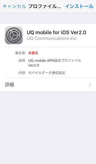uqmobile-apn_profile17