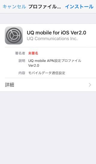 uqmobile-apn_profile3