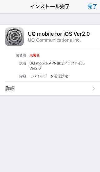 uqmobile-apn_profile4