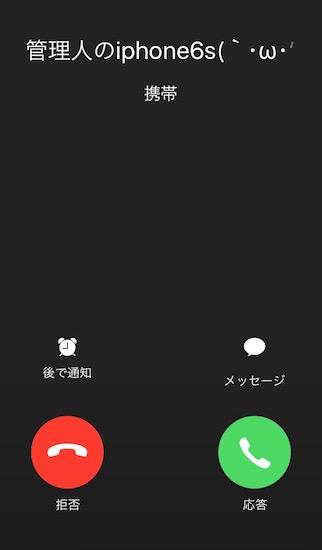 uqmobile-apn_profile8