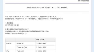 UQmobileがiOS9用のAPN構成プロファイルを公開 iOS9にアップデートしてしまったauのiPhone5/5sを活用可能に