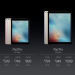 9.7インチの新iPad Proなど発表 3月31日に発売で予約受付は24日から