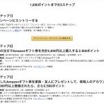 【3/27 23:59まで】Amazonギフト券を5,000円以上購入すると最大1,000ポイントプレゼント