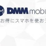 DMMmobileの格安SIMがさらに値下げ 開始は4月1日から!