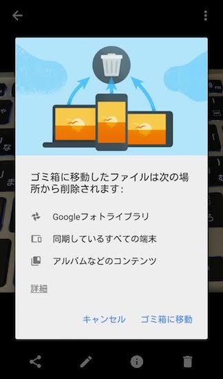 google_photo-data_management1