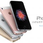 iPhone値下げの差額返金は5/6まで!SE発売日〜4/7購入組は返金受けられず