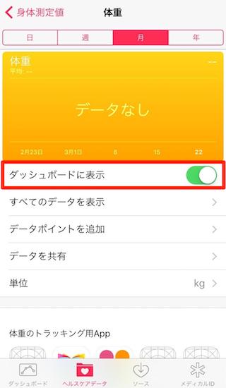 ios9.3-announcement_in_apple_special_event18