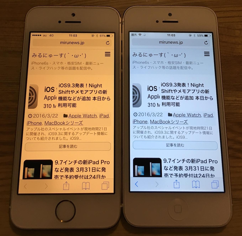 ios9.3-announcement_in_apple_special_event23