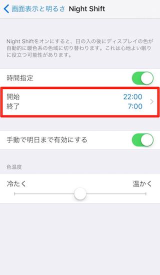 ios9.3-announcement_in_apple_special_event4