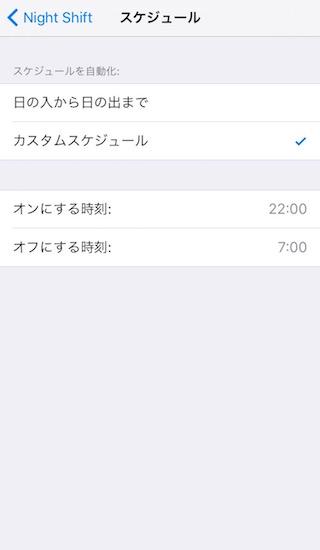 ios9.3-announcement_in_apple_special_event5