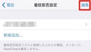 iphone-block_calls11