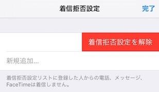 iphone-block_calls12