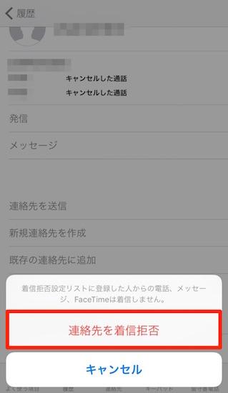 iphone-block_calls3