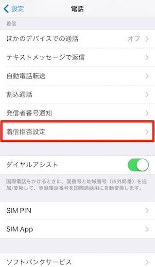 iphone-block_calls6