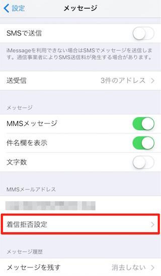 iphone-block_mails2