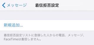 iphone-block_mails4