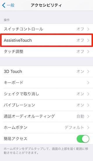 iphone-how_to_use_screenshot_easily1