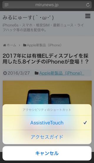 iphone-how_to_use_screenshot_easily10