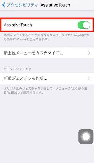 iphone-how_to_use_screenshot_easily2