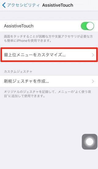 iphone-how_to_use_screenshot_easily3