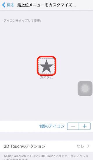 iphone-how_to_use_screenshot_easily5