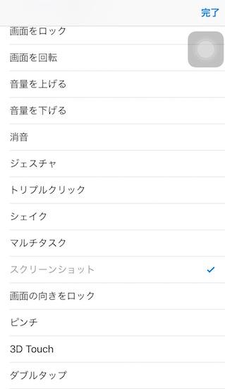 iphone-how_to_use_screenshot_easily6