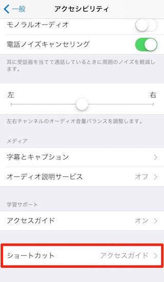 iphone-how_to_use_screenshot_easily8