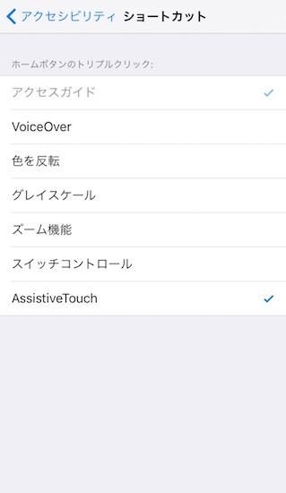 iphone-how_to_use_screenshot_easily9