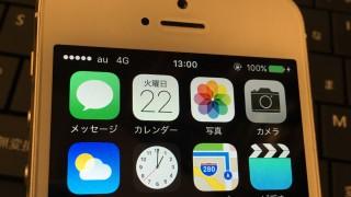 iOS9.3にアップデートしたiPhone5sでUQmobileの音声通話SIMを使えたよって話