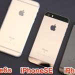 iPhoneSEの実機レビューが公開される!
