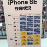 iPhone SE 実機レビューまとめ 64GB在庫わずか・動作サクサクで5sケースが流用可能
