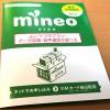 mineoの格安SIMがお得すぎてキャリアにいる必要がほぼないので、管理人も全てmineoにMNPしたよ