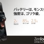ZenFoneMaxの大容量バッテリーが2日間無充電で使えて凄すぎると話題に