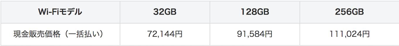 softbank-9.7inch_ipad_pro-price2